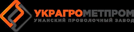 УКРАГРОМЕТПРОМ — завод по производству проволоки